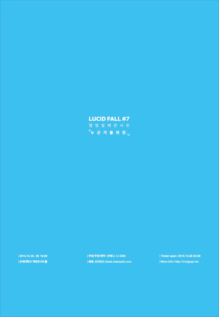 LUCID FALL #7 '누군가를 위한,' 공연 추가 티켓 오픈