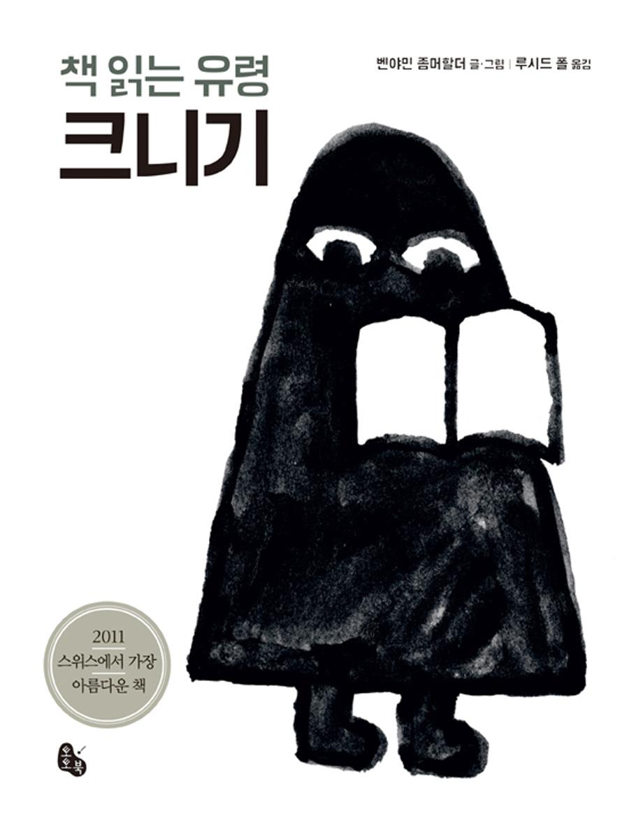 번역하신 동화책 소식 알려드립니다 :)